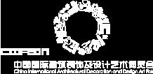 中國國際建築裝飾及設計藝術展覽會